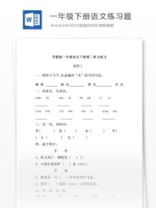 一年级下语文每课及单元练习题-第一单元-苏教版【小学学科网】