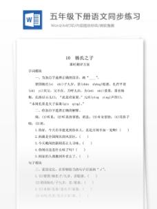 五年级下册语文同步练习《杨氏之子》经典训练(人教新课标)