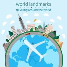 飞机环游世界
