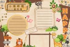 春天 节日 卡通 动物 环保