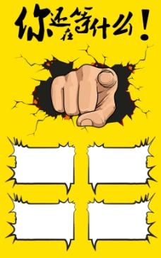 招聘海报黄色创意海报手指卡通