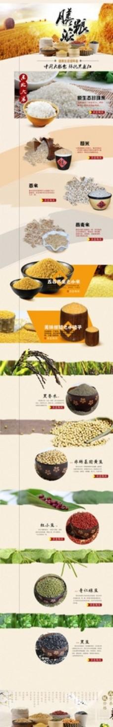 五谷杂粮淘宝主题图