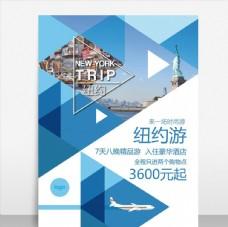 Ai几何风纽约旅游商业海报设计