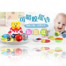 儿童玩具婴儿摇铃海报banner