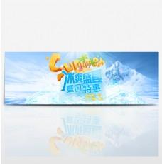 电商淘宝天猫夏日夏凉节首页全屏海报图片