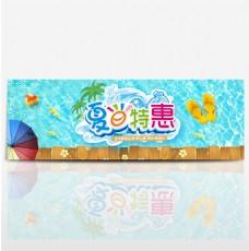 电商淘宝天猫夏日夏凉节首页全屏模板海报