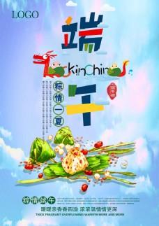端午节粽子创意促销超市淘宝海报