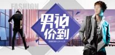 时尚简约天猫男装男神节海报