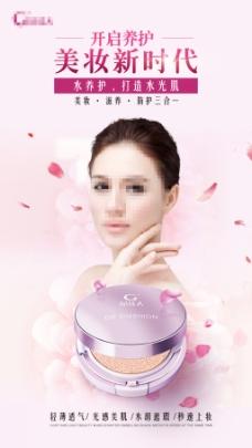 淘宝电商微商化妆品护肤品气垫粉色大气海报