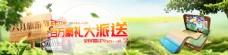 banner 旅游淘宝电商海报