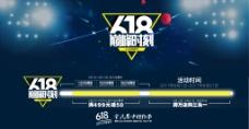 京东618活动轴装修海报全屏带优惠券模块