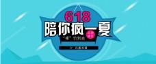 618海报banner淘宝电商