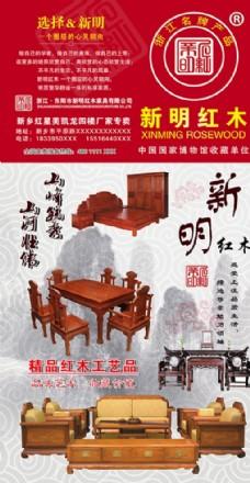 红木家具 海报