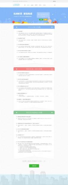网站首页-房产众筹网站开发