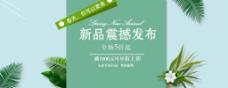 新品发布绿色banner