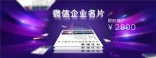 banner微信企业海报