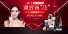 2017化妆品彩妆海报设计