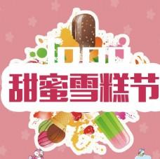 粉红甜蜜雪糕节模板源文件宣传活