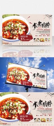 川菜水煮肉片美食海报