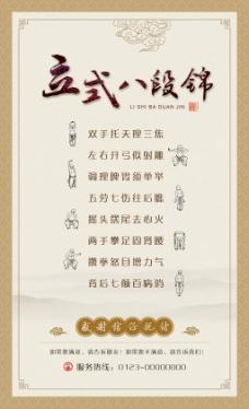 立式八段锦中医养生海报展板灯箱