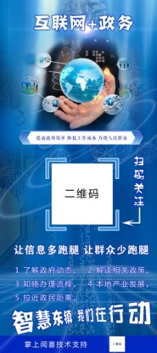 互联网+政务蓝色科技展架
