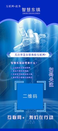 蓝色科技互联网展架