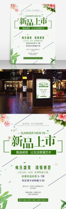 新品上市夏季促销海报