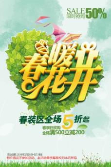 绿色唯美新品上市海报