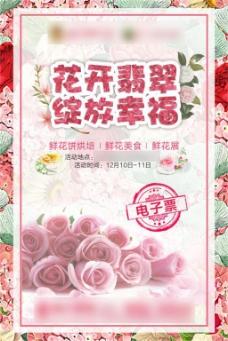 鲜花清新粉色手绘