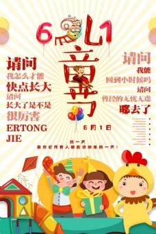 六一儿童节节日系列海报设计