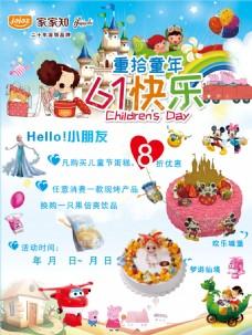 儿童节海报6
