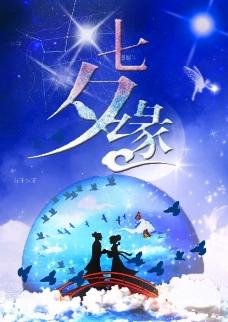 q七夕情人节海报