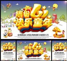 缤纷61快乐童年海报设计PSD素材