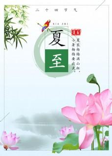 二十四气节夏至传统节日节气