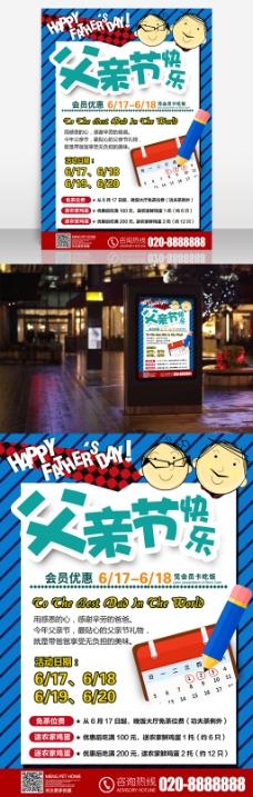 父亲节活动促销宣传海报设计