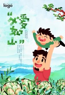 卡通父爱如山节日促销海报