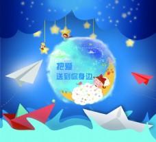 星空为主题元素的儿童商业宣传海报psd