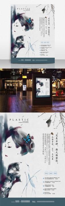 美容韩式微整形中国风水墨促销宣传海报