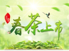 春茶上市海报