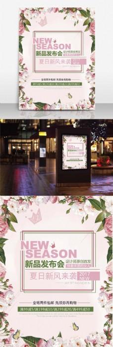 夏日新品粉红简约商业海报设计模板