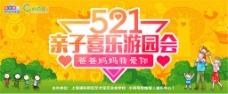 521亲子活动商业海报