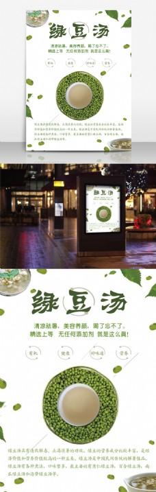 清热解暑绿豆汤宣传海报