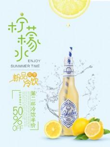 夏日饮品柠檬水海报