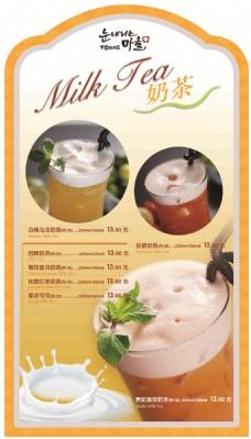 冷饮店奶茶海报