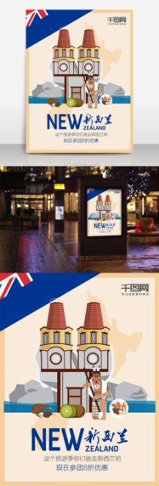 Y字母新西兰旅游海报设计