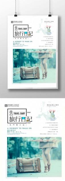 我的旅行日记小清新旅游海报设计
