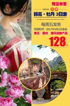 郭亮牡丹旅游海报