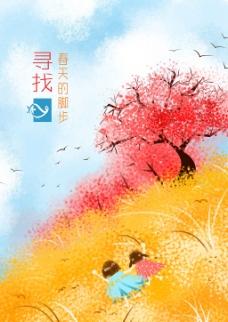 炫彩旅游海报