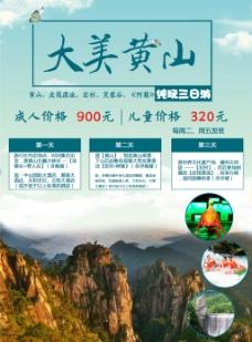 大美黄山旅游海报
