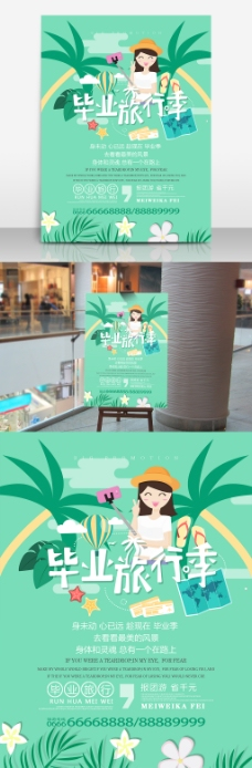 绿色清新毕业旅行季宣传海报
